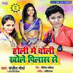 Holi Me Choli Khole Pilas Se songs
