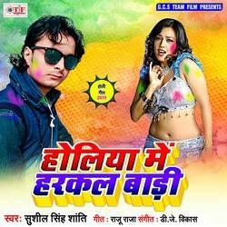 Holiya Me Harkal Badi songs