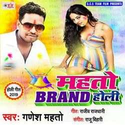 Mahato Brand Holi songs