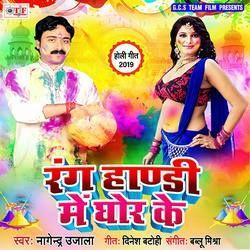Rang Handi Me Ghor Ke songs