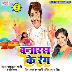 Banaras Ke Rang songs
