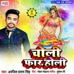 Choli Far Holi songs