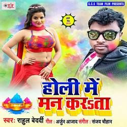 Holi Me Man Karta songs