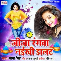 Jija Rangawa Naikhi Dalat songs