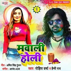 Mawali Holi songs