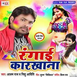 Rangai Karkhana songs