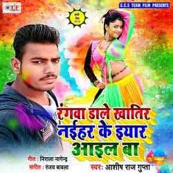 Rangwa Dale Khatir Naihar Ke Iyar Aayil Ba songs