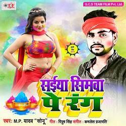 Saiya Simawa Pe Rang songs