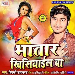 Listen to Hamro Bhatar Khisiyail Ba songs from Bhatar Khisiyail Ba