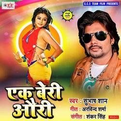 Ek Beri Auri songs