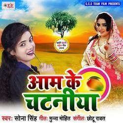 Aam Ke Chataniya songs