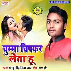 Chumma Chipakar Leta Hu songs