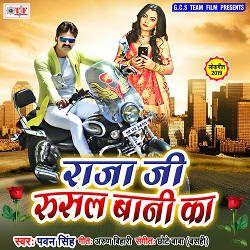 Raja Ji Rusal Bani Ka songs
