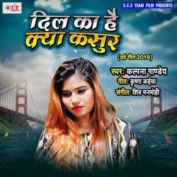 Listen to Dil Ka Kya Kasur songs from Dil Ka Hai Kya Kasur