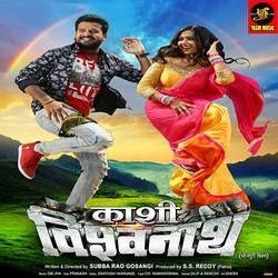 Listen to Hamro Re Manwa Mein songs from Kashi Vishwanath