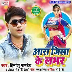 Aara Jila Ke Lover songs