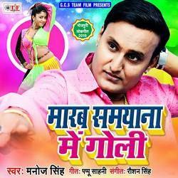 Marab Samyana Me Goli songs