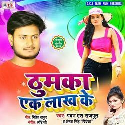 Listen to Sawa Lakh Ke Jawani songs from Thumka Ak Lakh Ke