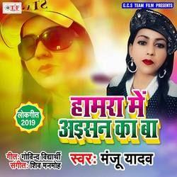 Shiv Manmohi songs, Shiv Manmohi hits, Download Shiv Manmohi
