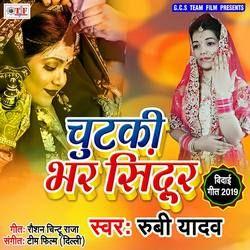 Chutki Bhar Sindur songs