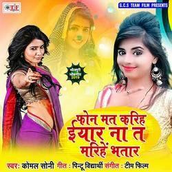 Phone Mat Kariha Eyar Na Ta Marihe Bhatar songs