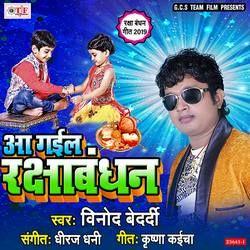 Aa Gail Rakshabandhan songs