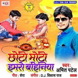 Chhoti Moti Hamaro Bahiniya songs