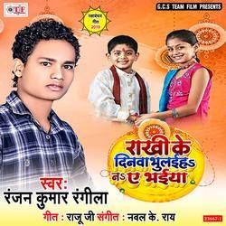Rakhi Tahara Kalai Par songs