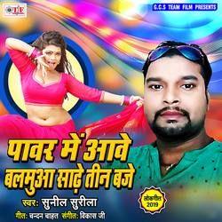 Pawar Me Aawe Balamuaa Sade Teen Baje songs
