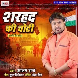 Listen to Sharhad Ki Choti Se songs from Sharhad Ki Choti