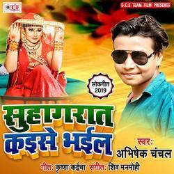 Listen to Dhori Bhail Youtube Ho songs from Suhag Rat Kaise Bhail