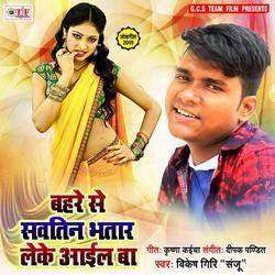 Bahre Se Sawatin Bhatar Leke Aail Ba songs