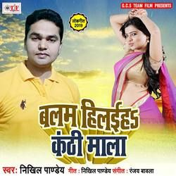 Balam Hilaiha Kanthimala songs