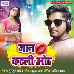 Listen to Naihar Ke Milal Hehar Mehar songs from Jaan Katali Hoth