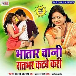 Listen to Jab Palang Pe Alang Satve Kari songs from Bhatar Chani Ratbhar Katabe Kari