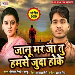 Listen to Jaanoo Mar Ja Tu Hamse Juda Hoke songs from Jaanoo Mar Ja Tu Hamse Juda Hoke