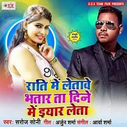 Listen to Rati Me Letave Bhatar Ta Dine Me Eyar Leta songs from Rati Me Letave Bhatar Ta Dine Me Eyar Leta