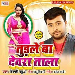 Listen to Bhatara Ke Maral Turale Ba Devara Tala songs from Turale Ba Dewra Tala