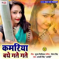 Listen to Ratiya Me Kaila Durgatiya songs from Kamariya Bathe Gate Gate
