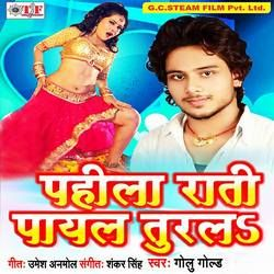 Listen to Le Bhaga Kalkatawa songs from Pahila Rati Payal Turale