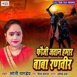 Fauji Jawan Hamar Baba Ranveer songs