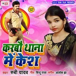 Karbau Thana Me Kesh songs