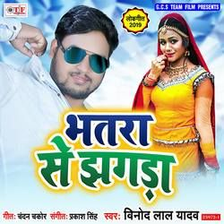 Listen to Bhatare Se Jhagda songs from Bhatare Se Jhagda