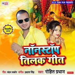 Listen to Gay Ke Gobar Se Angana Lipayo songs from Nonstop Tilak Geet