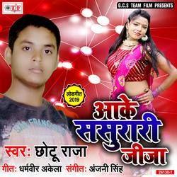 Aake Sasurari Jija songs