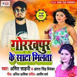 Gorakhpur Ke Sata Milata songs