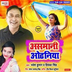 Aasmani Odaniya songs