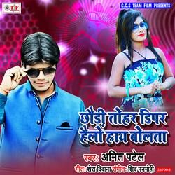 Chhaudi Tohar Dipar Hello Hay Bolata songs