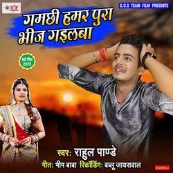 Gamchhi Hamar Pura Bhij Gailba songs