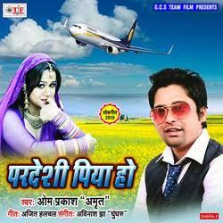 Pardesi Piya Ho songs